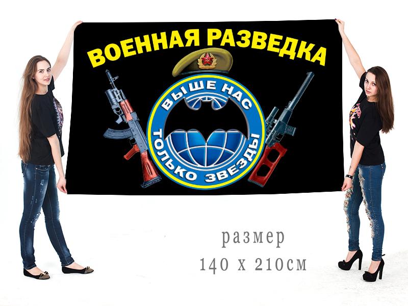 Большой флаг Военная разведка с девизом