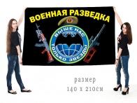 """Большой флаг """"Военная разведка"""" с девизом"""