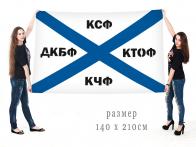 Большой флаг Военно-морского флота «КСФ-КТОФ-КЧФ-ДКБФ»