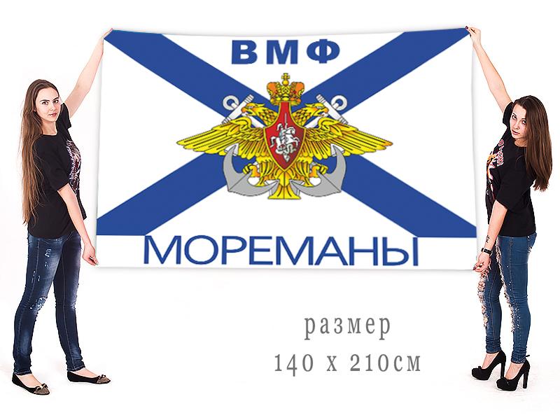 """Большой флаг Военно-морского флота """"Мореманы"""""""