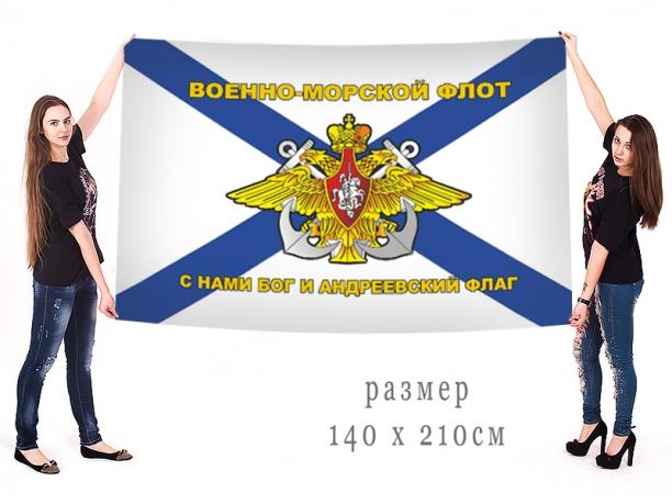 Большой флаг Военно-морского флота РФ с девизом