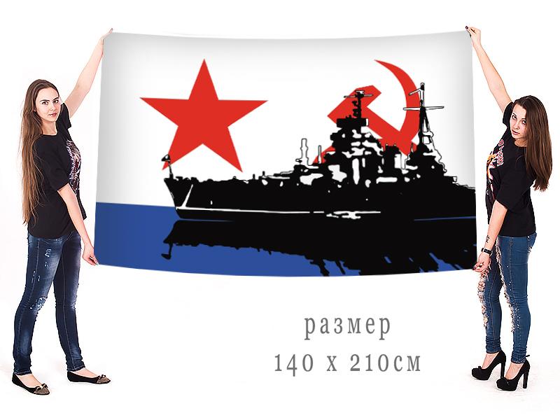 Большой флаг военно-морского флота СССР с кораблём