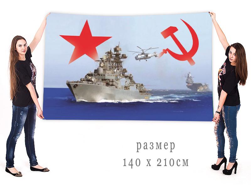 Большой флаг Военно-морского флота СССР