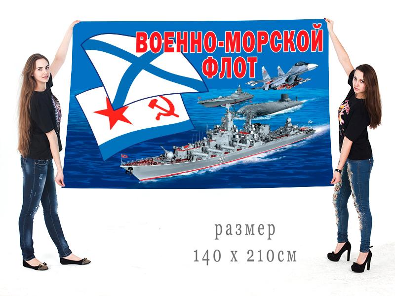 Заказать онлайн флаг Военно-морского флота с доставкой