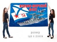 Большой флаг Военно-морского флота