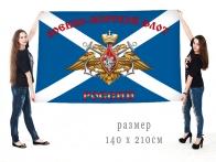 Большой флаг Военно-морской флот России