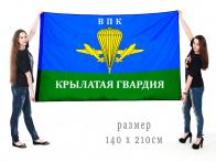 """Большой флаг военно-патриотического клуба """"Крылатая гвардия"""""""