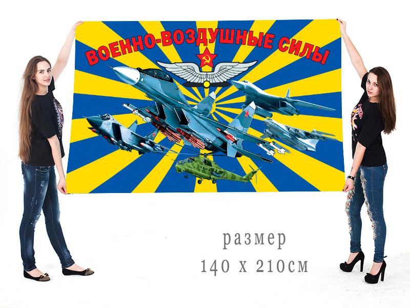 Большой флаг Военно-воздушные силы