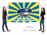 """Большой флаг Военно-воздушных сил """"Без права на славу во славу Державы"""""""