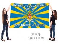 Большой флаг Военно-воздушных сил России с девизом