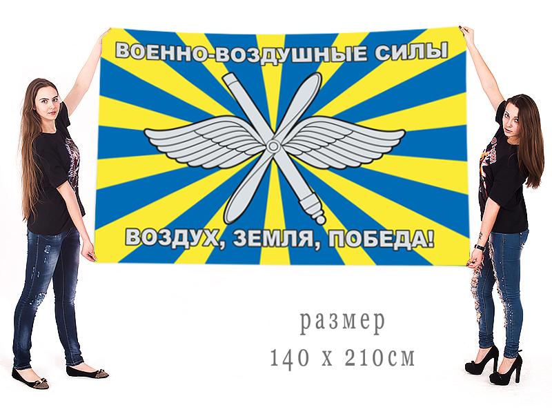Купить флаг ВВС России с доставкой по Москве и РФ