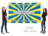 Большой флаг Военно-воздушных сил Российской Федерации