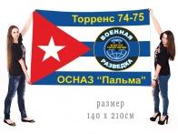 Большой флаг военной разведки на Кубе