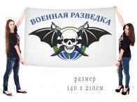 Большой флаг военной разведки с черепом