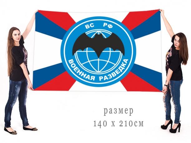 Большой флаг военной разведки