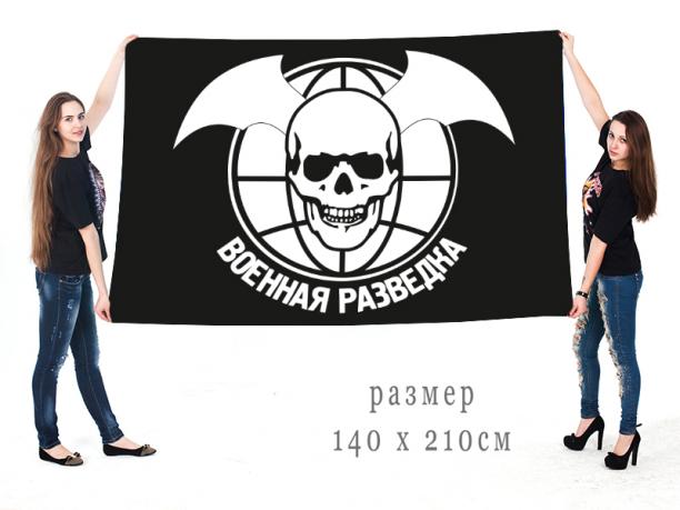 Большой флаг военных разведчиков с черепом