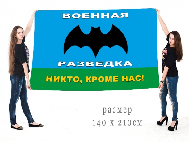 Большой флаг военных разведчиков с девизом
