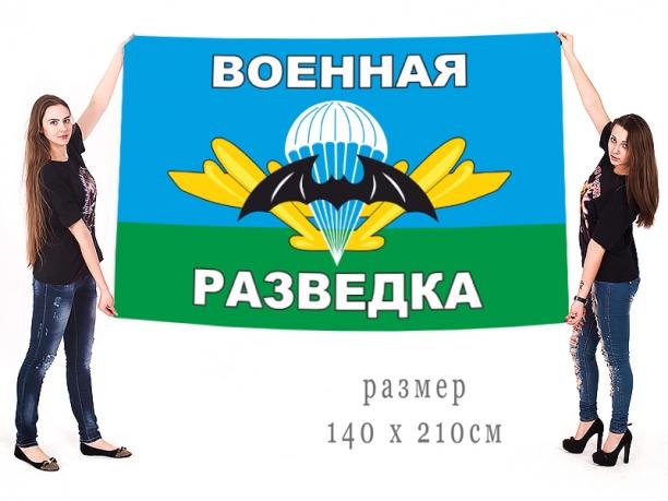 Большой флаг военных разведчиков