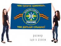 Большой флаг военных связистов «Чем громче крикнешь, тем дальше слышно»