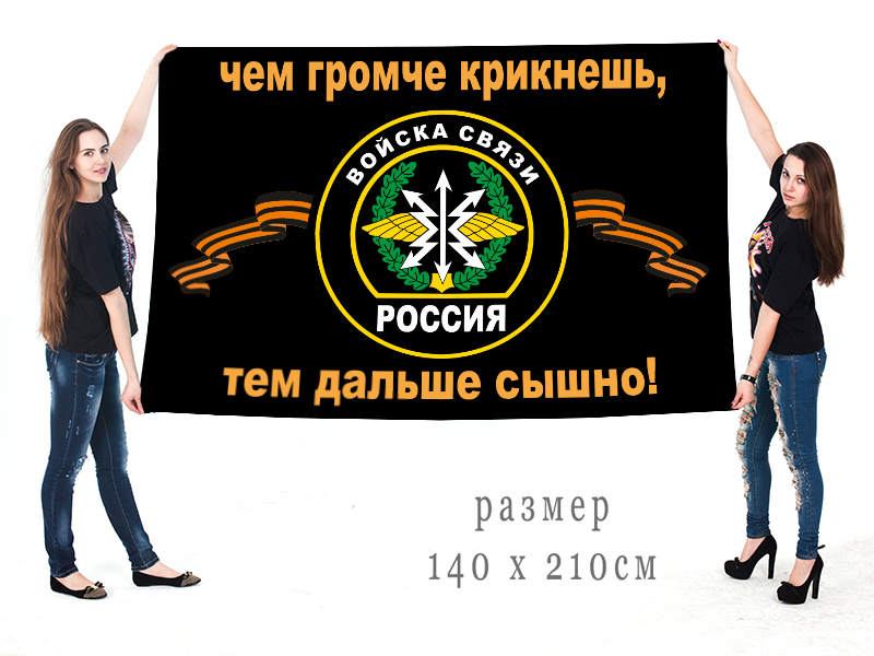Большой флаг военных связистов с девизом