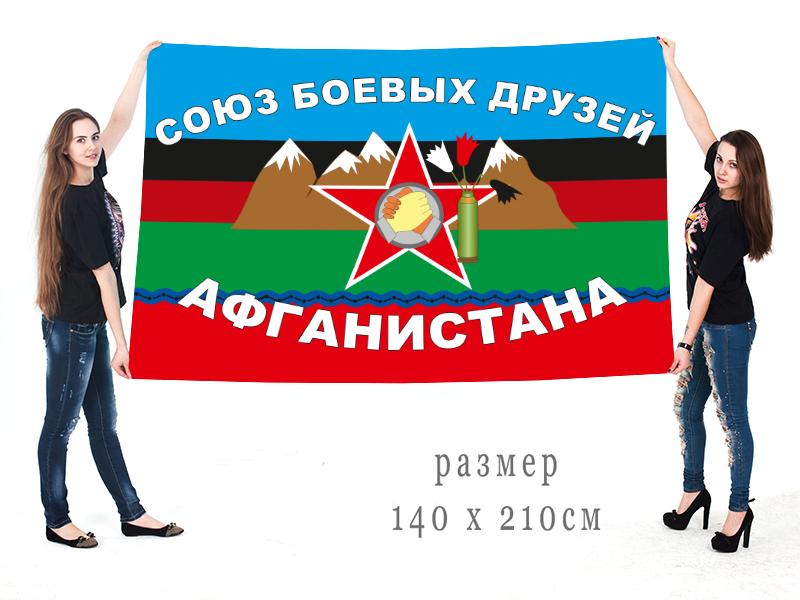 Флаг воинов-интернационалистов Союз боевых друзей Афганистана