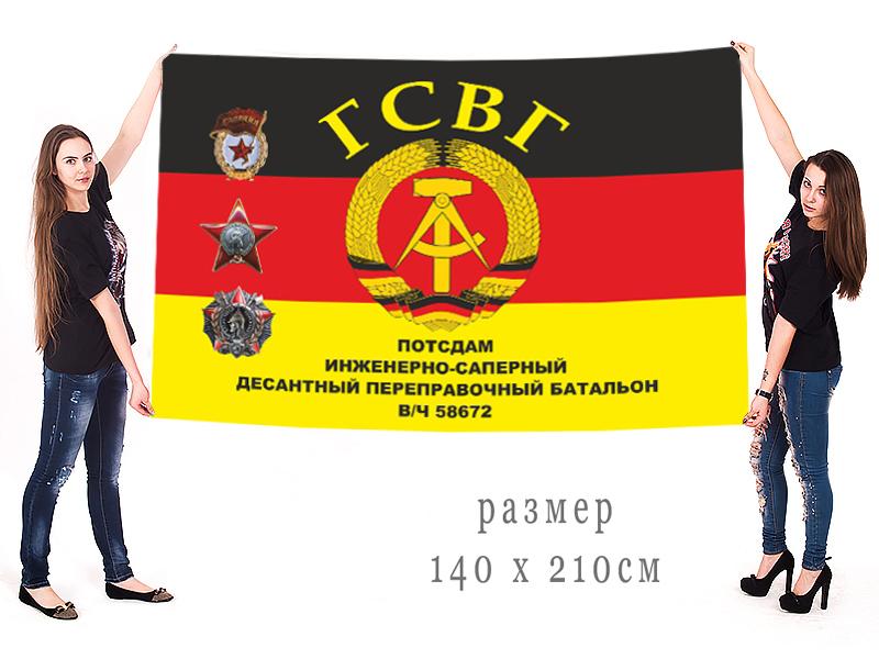 Большой флаг воинской части 58672 ГСВГ