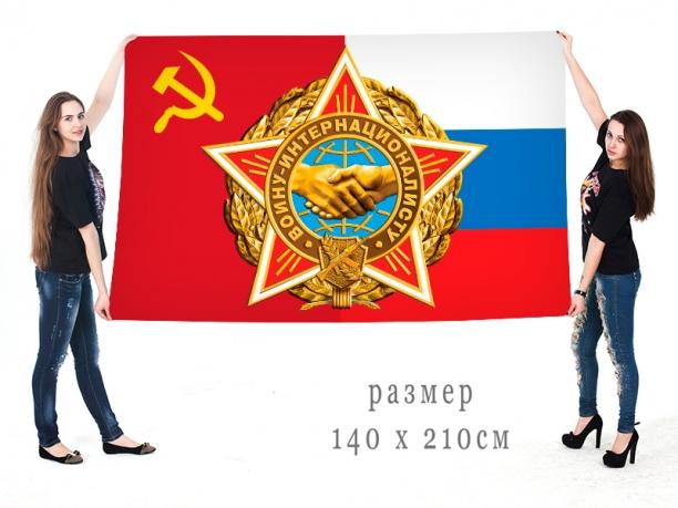 Большой флаг Воину-интернационалисту