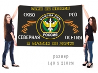 Большой флаг войск ПВО СКВО Северная Осетия
