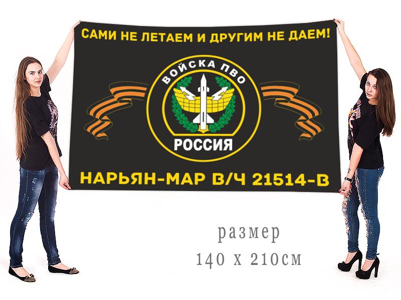 Большой флаг войск ПВО в/ч 21514-В Нарьян-Мар