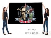 Большой флаг войск радиационной, химической и биологической защиты с черепом