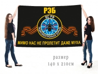 Большой флаг войск радиоэлектронной борьбы ВС РФ с девизом