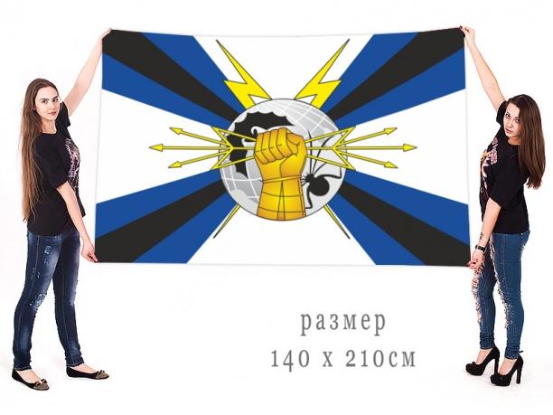 Большой флаг войск РЭБ ВС РФ