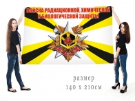 Большой флаг войск РХБ защиты ВС РФ