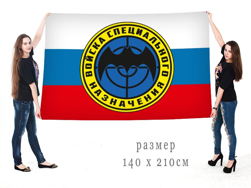 Большой флаг войск специального назначения Российской Федерации