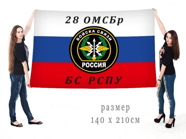 Большой флаг войск связи 28 ОМсБр