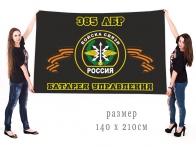 Большой флаг Войск связи 385 АБР