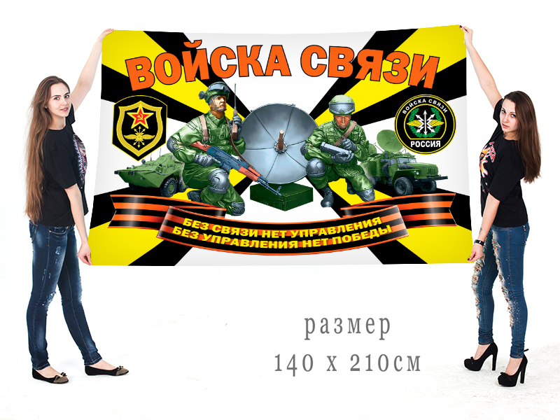 Купить большой флаг войск связи в Москве