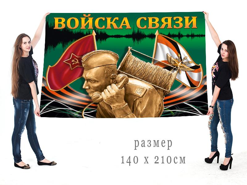 Флаги войск связи оптом и в розницу – специальная цена