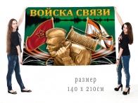 Большой флаг войск связи