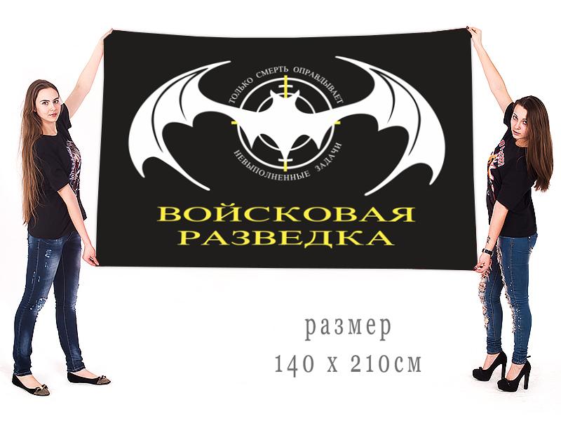 Большой флаг Войсковая разведка