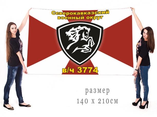 Большой флаг войсковой части 3774
