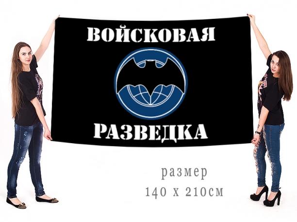 Большой флаг Войсковой разведки