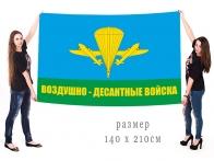 Большой флаг Воздушно-десантные войска с эмблемой