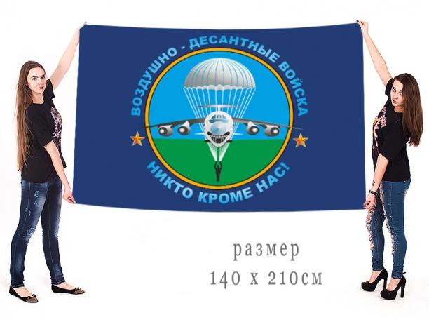 Большой флаг Воздушно-десантные войска