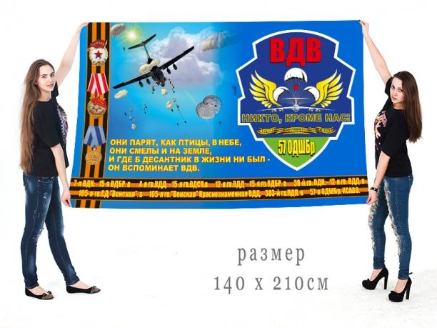Большой флаг Воздушно-десантных войск 57 ОДШБр