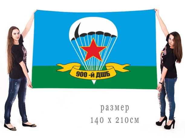 Большой флаг воздушно-десантных войск 900 ДШБ