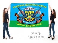 Большой флаг воздушно-десантных войск к юбилею