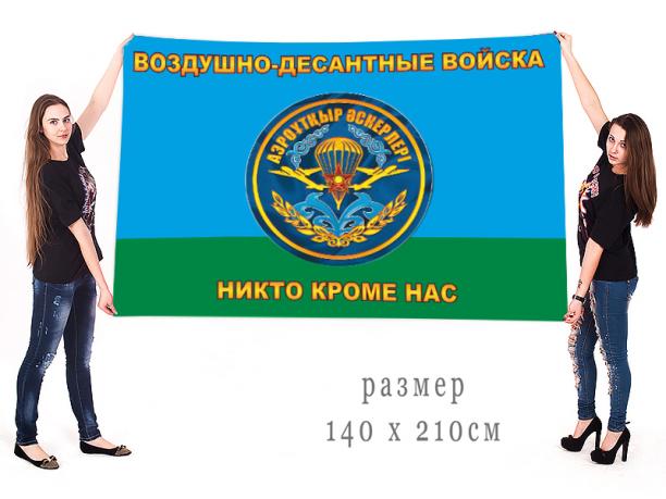 Большой флаг воздушно-десантных войск Казахстана
