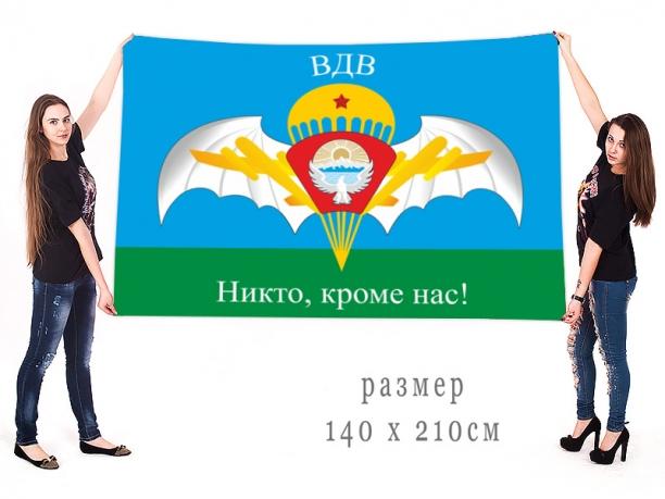 Большой флаг Воздушно-десантных войск Киргизии