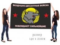 """Большой флаг воздушно-десантных войск """"Побеждают сильнейшие"""""""